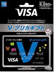 コード送信のみ★Vプリカギフト 5000円★ポイント消化に!