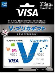 コード送信のみ★Vプリカギフト3000円★ポイント消化に!