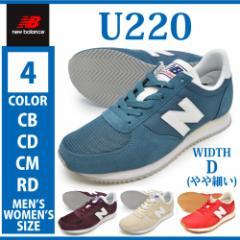 new balance ニューバランス/U220 CB/CD/CM/RD/ユニセックス メンズ レディース スニーカー ローカット レースアップシューズ 紐