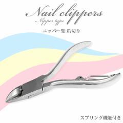 硬い爪・巻き爪・厚い爪もらくらくケア 細かく綺麗に切れる ニッパー型爪切り