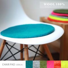 マルチチェアパッド〈OKU MARU MAT〉アクセントカラー6色 ウール100% 35Rcm ブルー/グリーン/グレー/ピンク/オレンジ/イエロー