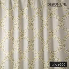 デザインライフ ドレープ アツマリ カーテン W300 3級遮光 形状記憶 ウォッシャブル ベージュ 花柄 スミノエ 日本製