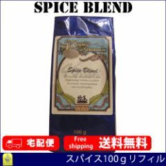 北欧紅茶・スパイス100gリフィル ノーベル賞晩餐会で飲まれた紅茶【一部送料無料】