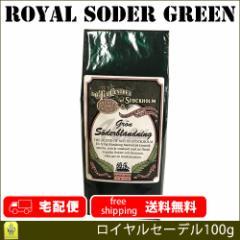 スウェーデン王室ロイヤルウエディングの御引出物★北欧紅茶 ロイヤル・セーデル 緑茶ブレンドティー100g