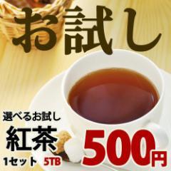 21種類の紅茶から選べるお試し紅茶  1セット(5TB入り)【送料無料】