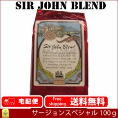 北欧紅茶・サージョンスペシャル 100gリフィル【一部送料無料】ht0402
