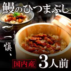 国産 うなぎ割烹「一愼」鰻のひつまぶしSUIH3 お誕生日祝い・出産内祝い 送料無料ギフト のし可
