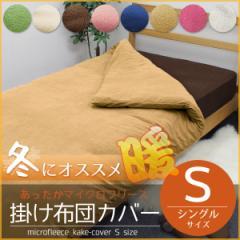 あったか 暖かい マイクロフリース 掛け布団カバー Sサイズ シングル