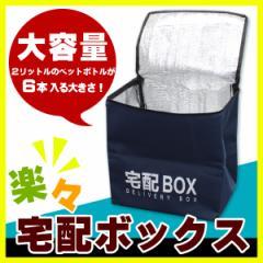宅配ボックス 簡易宅配BOX 家庭用 折りたたみタイプ 玄関 保管 ネット通販