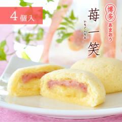 苺一笑(4個入)☆あまおう苺100%使用のいちごクリームが詰まったカスタードケーキ(宅急便発送)