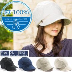 麻100%の風合いはヤミツキに 商品名 3サイズ麻100%キャスケット UVカット 帽子 レディース 大きいサイズ 日よけ 夏