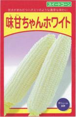 武蔵野種苗園 スイートコーン 味甘ちゃんホワイト 約200粒【郵送対応】