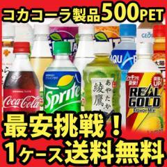 【送料無料 1ケース 24本入り】よりどり選べる 500mlPET ペットボトル ソフトドリンク 目指せ最安 炭酸飲料 コカコーラ社直送