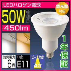 LED電球 E11 調光器対応 50w形相当 LEDスポットライト ハロゲン電球 電球色 昼光色 450lm 口金e11
