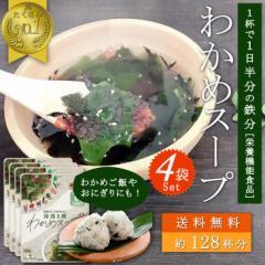 [ 送料無料 ]★4袋セット★ 栄養機能食品 鉄 国産がごめ昆布など海藻8種 わかめスープ 食物繊維 低カロリー 128食分 大袋タイプ