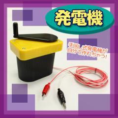 発電機 電流や電磁石の実験にも使える理科実験工作キット