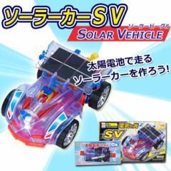 ソーラーカーSV【太陽電池付】太陽電池付きのソーラーモーターカー製作キット