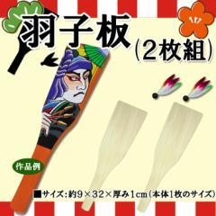羽子板≪はごいた≫2枚(羽根付き)セット 海外にも人気の日本伝統の遊びグッズ