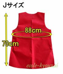 縫製済み衣装ベース:ワンピース Jサイズ(身長 100140cm) 学芸会・生活発表会に使える衣装素材 工作素材 仮装素材