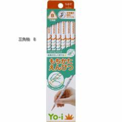 三角軸もちかたえんぴつ [B] 1ダース(12本入)左右兼用 Yo-i もちかたトンボ鉛筆