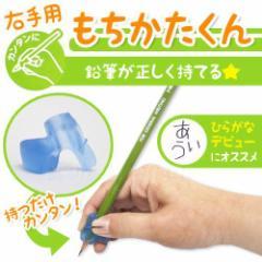 もちかたくん 鉛筆の持ち方矯正具 右利き、左利きあります