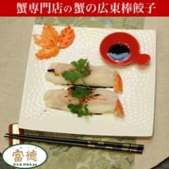 富徳 周志鴻料理長監修 かに屋のカニ飲茶 柄付きかに棒肉の蟹広東棒餃子