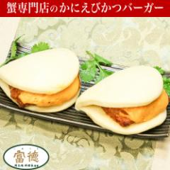 富徳 周志鴻料理長監修 かに屋のカニ飲茶 蟹と海老の中華風 カツバーガー 約130g 2個入り