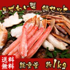生ずわい蟹鍋セット1kg 送料無料