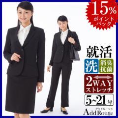 リクルート スーツ レディース 2点セット パンツ スカート 就職活動 大きい サイズ 洗える ストレッチ j5097-5099