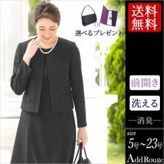 ブラックフォーマル スーツ レディース セット 洗える  冠婚葬祭 喪服 礼服 お葬式  ワンピース 大きいサイズ  c572072