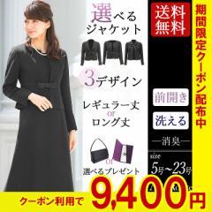 喪服大きいサイズ/スーツ/レディーススーツ/ブラックフォーマル/礼服/ワンピース/葬式/洗える/t5251-5252 k483109