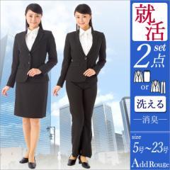 リクルート スーツ レディース 2点セット パンツ スカート 就活 大きい サイズ 洗える j5032-5038-recruit
