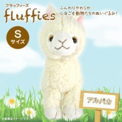 ぬいぐるみ アルパカ Sサイズ ホワイト【P-3192】fluffies フラッフィーズ サンレモン