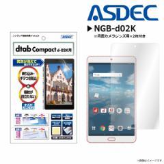 dtab Compact d-02K 液晶フィルム NGB-d02K【6931】 ノングレアフィルム3 反射防止 ギラつき防止 マット ASDEC アスデック