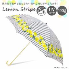 折りたたみ傘 軽量 82246【2463】2段 折り畳み傘 晴雨兼用 2段折 LEMON STRIPE レモンストライプ ブラック カミオジャパン