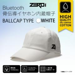 骨伝導イヤホン キャップ ZEROi 【0017】骨伝導スピーカー内蔵一体型帽子 通話可能 Bluetooth BALLCAP ホワイト EFG