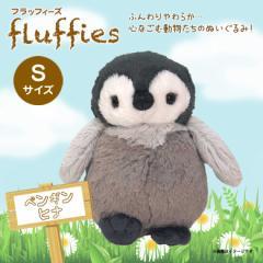 ぬいぐるみ ペンギンヒナ Sサイズ fluffies フラッフィーズ 【P9111】 サンレモン