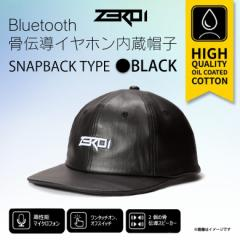 骨伝導イヤホン キャップ ZEROi 【0024】骨伝導スピーカー内蔵一体型帽子 通話可能 Bluetooth SNAPBACK ブラック EFG