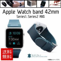 Apple Watch 42mm SERIES 1 2 3対応 レザーバンド SD9048AW【0489】 ベルト ブッテーロレザー ブルー ロア・インターナショナル