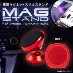 iPhone スマートフォン スマホスタンド QS-147RD【4949】 スマホリング マグネットホルダー 磁石 レッド クオリティトラストジャパン