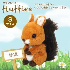 ぬいぐるみ リス Sサイズ fluffies フラッフィーズ 【P8861】 サンレモン