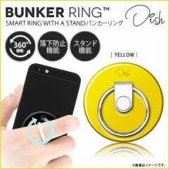 iPhone スマートフォン スマホリング UDBRDBK021【0216】BUNKER RING Dish バンカーリング 落下防止 丸い イエロー BELEX