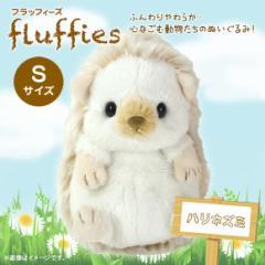 ぬいぐるみ はりねずみ ハリネズミ S ホワイト【P-3242】fluffies フラッフィーズ サンレモン