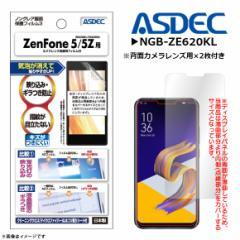 ZenFone 5 ZE620KL ZenFone 5Z ZS620KL 液晶フィルム NGB-ZE620KL【6924】 ノングレアフィルム3 マット ASDEC アスデック