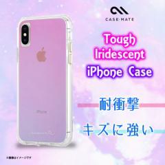 iPhone XS iPhone X ハードケース CM038100 【1624】 2重構造 光で色が変わる 虹色 がうがうインターナショナル