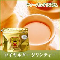 【澤井珈琲】ロイヤルダージリンティーRoyal Darjeeling Tea ティーバッグ15袋入 紅茶