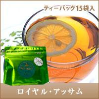 【澤井珈琲】ロイヤル・アッサム Royal Assam ティーバッグ15袋入 紅茶
