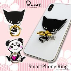 【RUNE(ルネ)】 スマホリング 「パンダ/ネコ」