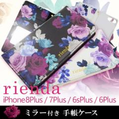 iPhone8 Plus ケース 手帳型 iPhone7Plus iPhone6sPlus 兼用 ブランド rienda リエンダ 花柄 全面ローズブライト 内側プリント