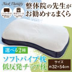 整体師が勧める 肩こり 首こり 安眠 快眠 まくら 枕 リラックス 高さ ストレッチ 低反発 弾力 寝具 ソフト ウレタン